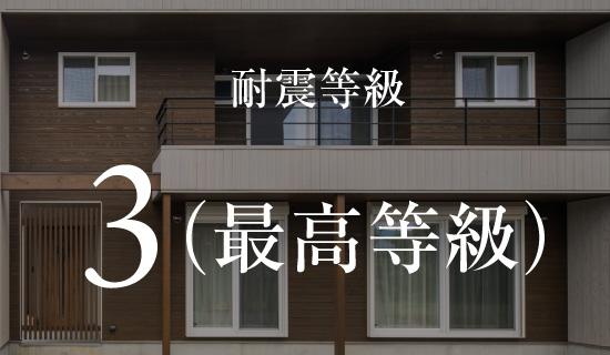 耐震等級は最高等級の3